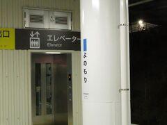 2020.12.26 原ノ町ゆき普通列車車内 いよいよ復旧区間に入った。