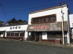 あけぼの食堂 少し東海道から外れて国道42号線沿いにある、こちらの食堂にて、少し時間は早いですが、本日のランチです(午前10時20分)。
