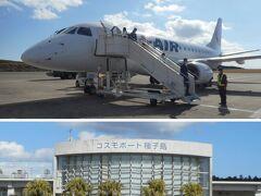 13:10、ジェット機エンブラエル170は種子島空港に到着。タラップを下りて、ターミナルビルまで歩きます。あったかいです。15℃くらいだったでしょうか。