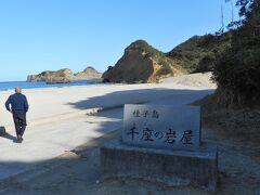 13:50に浜田海水浴場に着きました。その砂浜の右端に千座の岩屋(ちくらのいわや)があります。