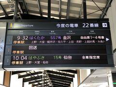 東京駅の新幹線22番線ホームの写真。  北陸新幹線はくたか557号(東京駅 9:32発ー軽井沢駅 10:34着) 東京駅から長野県・軽井沢駅までの所要時間は1時間2分です。   これまでスノボや温泉などで軽井沢へ行く際は 車かバスを利用していたので、初、北陸新幹線旅です。 新幹線自体、ほとんど利用したことがないので、また車内なども 写真に収めたいと思います。  ちなみに去年は以下の高速バスを利用しました。 都内から軽井沢までは往復4,400円と安いです。 今年はコロナの影響で、運休だったり本数が激減していて、 希望の便がなく・・・、仮にもし高速バスで行った場合、 私の座席付近にマスクを外しておしゃべりしているお客さんが座ったら 逃れられないと思い、新幹線にしました。(換気◎座席数が多い)  <往路> 〇 昌栄交通の高速バス「どっとこむライナー」102便  (バスタ新宿 8:00発 ― 軽井沢駅北口 11:00着)/2,000円(1名)  <復路> 〇 西武観光バス(高速バス)0114 便  (軽井沢駅前 18:00発 ― バスタ新宿 21:17着)/2,200円(1名)  ※政府の緊急事態宣言を受け、2021年1月21日(木)~当面の間、 一部便のみ運行です。 【運行便】(下り:軽井沢、上田方面) 軽井沢3便、上田5便  (上り:東京方面)上田2便、軽井沢10便となります。   ※新型コロナウイルス感染症の感染拡大による旅客需要の 著しい変動に伴い、2021年1月20日(水)より当面の間、 たまプラーザ・二子玉川・渋谷~軽井沢・草津線は 全便運休いたします。  https://www.seibubus.co.jp/kousoku/line/line_chikuma.html