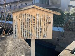 涙橋 (浜川橋)