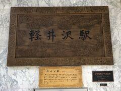 長野・軽井沢「軽井沢」駅 3F  画像をクリックして拡大してご覧ください。