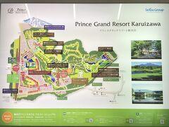 長野・軽井沢「ザ・プリンス軽井沢」  「プリンスガーデンリゾート軽井沢」のマップの写真。  2021年4月、軽井沢プリンスホテル ウエストに 新客室棟・温泉施設がオープン予定です。  画像をクリックして拡大してご覧ください。