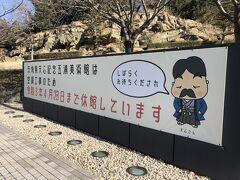 結構休みの施設が多かったな。こちらは工事だけど、六角堂は明らかに緊急事態宣言を受けての臨時休業だった。ってか、茨城県は緊急事態宣言下じゃないんだけどなぁ。