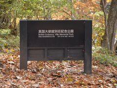続いて英国大使館別荘記念公園へ