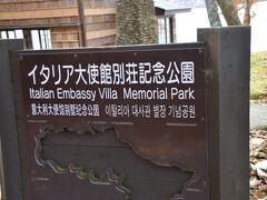 イタリア大使館別荘記念公園に着きました。