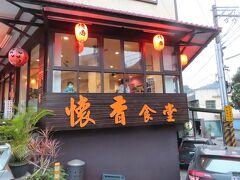 懐香食堂  台湾のお気入りのお店の一つ、関子嶺ではNo.1  住所:台南市白河區關嶺里關嶺65之5號