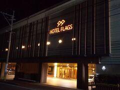 宿泊先はホテルフラッグス諫早です。 リブランドオープンのホテルで、 諫早のなかではシティ型のタイプと思います。 諫早駅からタクシーで10分弱という感じの場所で 歩いて向かうにはちょっときついかな。
