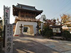 続いて「総持寺」へ。 正面入口の竜宮門…