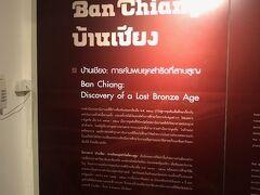 バーン チアン遺跡です