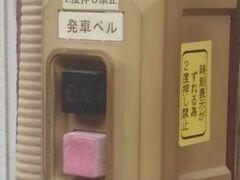 まずは発車メロディーの歴史と扱い方について解説します。 〔歴史〕 1970年に(71?)頃に京阪淀屋橋駅に「フィガロの結婚」が入ったのが始まり。 その後分割民営化で東日本はうるさいベルの対応として千葉駅でのベル使用中止。(今も合図のみで出ます 東千葉も放送のみです) その後、新宿と渋谷にYAMAHA制のメロディーを導入しました。 2014には大阪環状線に導入など今はほぼ全国にあります。 〔扱い方〕 上の黒いボタンを押したら流れて、赤いボタンを押した途端に止まります。 2回鳴らすこともできますが(この画像は禁止とかいてありますが、他の駅ではできます。)余りないです。(これを打ち返しと言います) 高崎駅等ではスイッチが異なります。 また、大阪メトロさんみたいに自動で鳴るのもあります。 原則信号が開通してから扱いますが、京阪のみ開通する前に自動で扱います。 では、ここからはJR東日本各支社の特徴について解説します。(長野、盛岡、秋田は適当になります。) 目次 1,在来線 2、新幹線 3,私鉄など