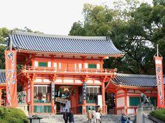 「八坂神社」の「西楼門」 「祇園祭」で有名な神社で、テレビで何度も目にしているけど、初めて参拝しました。
