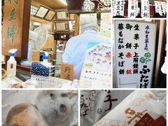 京都を代表する有名店「出町ふたば」さん 30人ほどの行列で、当然覚悟の上で参列。 大半は地元の皆さんで細かい注文でも、店員さんは上手に対応してはりますね。 私は豆大福と栗大福と芋大福を注文、残念ながら芋大福は品切れ。 関東や北海道の大福に比べかなり大きく、2つでご飯代わりになるし、めっちゃ美味しかった~!(^^)! さすがの行列と納得です!  「出町柳」周辺は美味しいお店が多く、「加茂みたらし団子」「さるや」「いせはん」「みつばち」などもチェックしたけど、時間もお腹の余裕もなく残念…、またね~(笑)