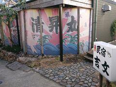 民宿へはタコのモニュメントの後ろにある小道から行くとわかりやすい。