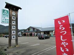 国道121号線沿いに「まちの駅 下郷町物産館」があります