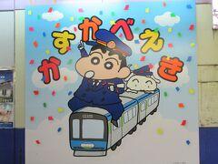 15:42 「春日部駅」着 → 「大宮駅」