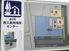 燕三条駅からほど近いところにある道の駅は、 燕三条の地場品が購入できます。