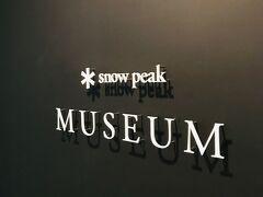 夕方のパーティーまで、 新商品発表会やミュージアムを見学して過ごす