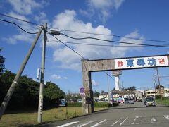 「歓迎 東尋坊」 の門をくぐり抜け・・・