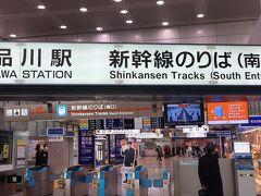 毎日ニュースに出る品川駅 新幹線口の礼二を横目に見て在来線改札へ