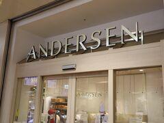 広島市に本社があるアンデルセン 中区本通の店舗にはよく行きました