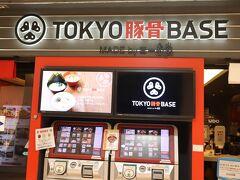TOKYO豚骨BASE MADE byラーメン博多一風堂 一席毎アクリル板あり