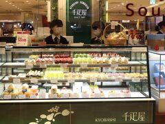 京橋千疋屋 おいしそうなスウィーツや果物がずらりと並んでいます