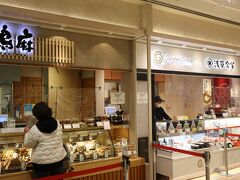 鳥麻・浅草今半 焼き鳥や色々なお弁当あります 新幹線乗車前に