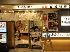 寿司魚がし日本一 元祖立喰いですが時間の無いときは助かります