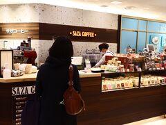 その他 茨城県ひたちなか市に本店があるサザコーヒーも入っています。昨日、テレビでレインボーミルフィーユケーキが紹介されていました。