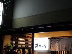 延岡駅近くにあった元祖チキン南蛮のお店「直ちゃん」に、歩いて訪れるも・・ 連休中という事で、こちらも行列が~~ 昼間に黒豚のしゃぶしゃぶをお腹一杯食べたのもあって、残念ながら諦めました。