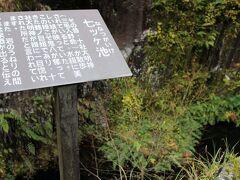 七ツケ池 (高千穂渓谷)