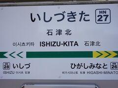 ●阪堺電車 石津北駅サイン@阪堺電車 石津北駅  阪堺電車で一番新しい駅、石津北駅で下車してみました。 2015年に開業した駅です。