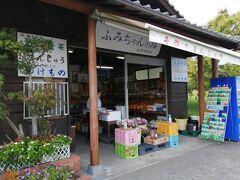 ふみちゃんの店