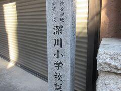 森下駅A5出口から歩き始めました。3分ほど住宅街を歩いたところに建つ長慶寺の塀沿いに深川小学校誕生之地の石碑が建っています。江戸時代、長慶寺に寺子屋があったことから明治3年に小学校が設置されたのだと思います。明治政府ができたばかりの不安定な時期に小学校を設置したことに、明治政府の教育に傾ける情熱が感じられました。