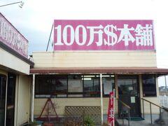 100万ドル本舗 稲美店