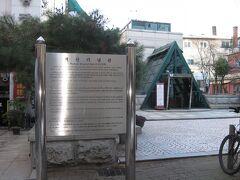 白山記念館