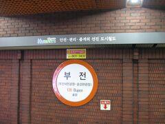 地下鉄釜田駅
