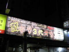 松亭3代クッパ (ソンジョンサムデクッパ)