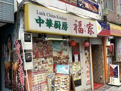 """横浜が近いのに予想外に中華屋さんが見つからなくて・・・  ようやく見つけたこちら""""福家""""さんへお邪魔しま~す(^O^)"""