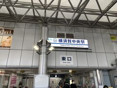 テクテク歩いて横須賀中央駅に到着です。。。