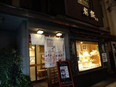 札幌まで来たら小樽はすぐそこ! 堺町商店街にある「福鮨」さんで食事