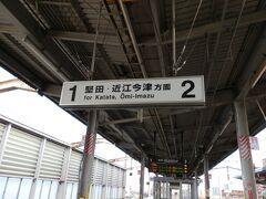 JR西日本、湖西線の「大津京」駅のホームです。   琵琶湖ホテルを出て、京阪石山坂本線の「びわ湖浜大津」駅に歩いて向いました。徒歩約10分位、近い距離です。京阪石山坂本線の「大津京」駅で下車し、駅を出て、JR湖西線の「大津京」駅へ向いました。