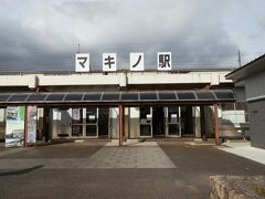 JR湖西線の「マキノ駅」に定刻9:26に到着しました。