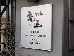 お腹も空いてきたので 久しぶりに別府「亀正」さんへ お寿司を食べに来ました(^○^)  ところが私 営業時間をてっきり11:30からと思い込んでて 到着した時には結構なお客様が(~_~;)