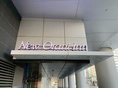 今回お世話になるホテルはニューオータニイン横浜です。。  ここはお部屋からみなとみらいの夜景が綺麗との口コミで選択です(*^_^*)