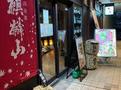 """今日の食事は・・こちらの""""方舟""""さんです♪ 東京駅の黒壁横丁にもある日本酒の種類が豊富なお店です(^^"""