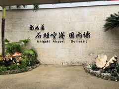石垣空港に到着いたしました。写真左下にある、八重山独特の伝統行事「アンガマ」に出てくる、おじい(ウシュマイ)とおばあ(ンミー)の人形が特徴的です。 この人形は季節ごとに変化するようですね。