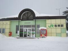"""で、この日も和寒駅に""""戻って""""きました。"""